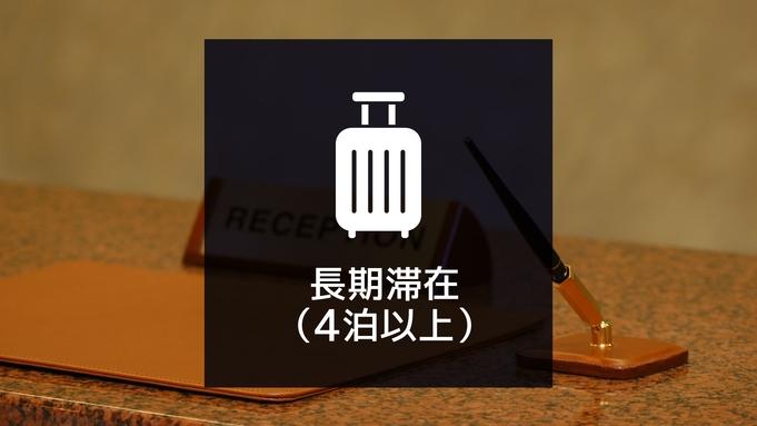 【長期滞在】4連泊以上の宿泊☆長期滞在プラン☆朝食付
