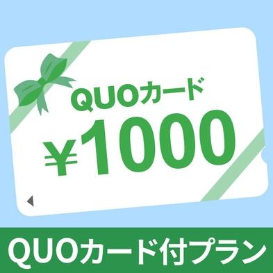 あると嬉しい♪【QUOカード¥1000分】付プラン♪