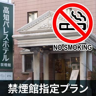 ○o。禁煙館指定。o○禁煙のお客様専用○ご優待プラン○