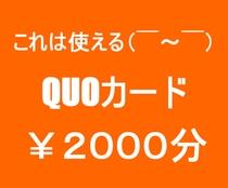 QUOカード¥2000プラン