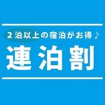 連泊プラン:2〜3泊