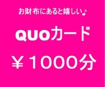 QUOカード¥1000プラン