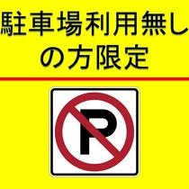 駐車場利用無しの方限定プラン