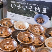 ◆朝食バイキング◆四万十町産の大豆で四万十町のおばあちゃんが手間隙かけて作りました。