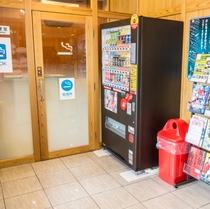 ◆本館ロビー◆喫煙所・自動販売機