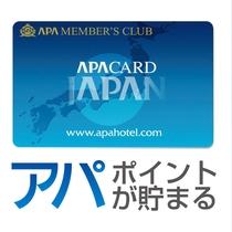 アパポイントカード