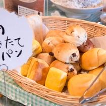 ◆朝食バイキング◆大好評の焼きたて自家製パン