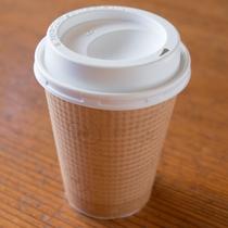 ◆朝食バイキング◆テイクアウト用カップをご用意。お出掛けのおともにどうぞ