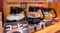 ◆朝食バイキング◆食後のコーヒーのほか紅茶・緑茶など豊富なラインナップ