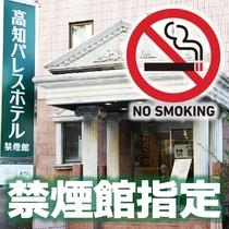 禁煙館指定プラン