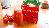 ◆朝食バイキング◆美味しい完熟トマトを使った「みはらトマトジュース」