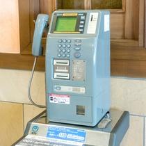 ◆本館ロビー◆公衆電話