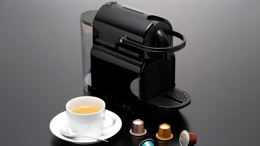 客室備品「ネスプレッソ社製コーヒーメーカー」