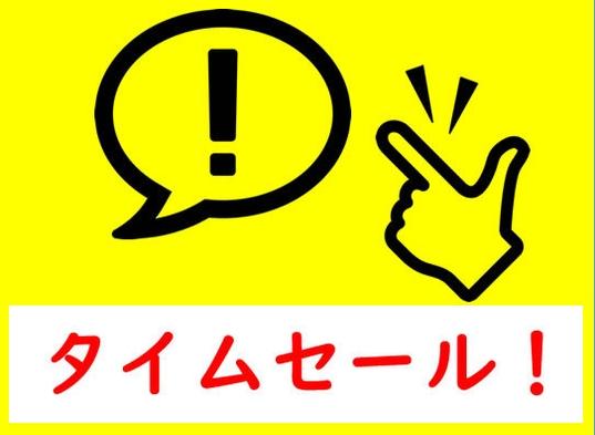 ★アウトバスシングルB★一人旅にお勧め!軽朝食無料!時々販売限定価格プラン0