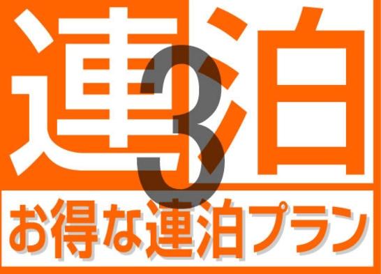 前入りがお得♪★3連泊以上割引プラン\アパorAカード1%還元/アウトバスシングルA★軽朝食無料