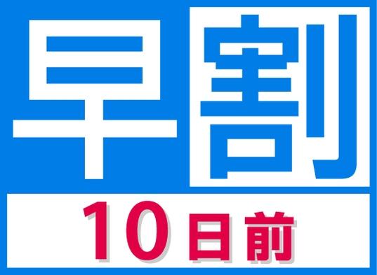 《軽朝食無料》10日前早割プラン★\アパorAカード1%還元/★釜石ホテルマルエ