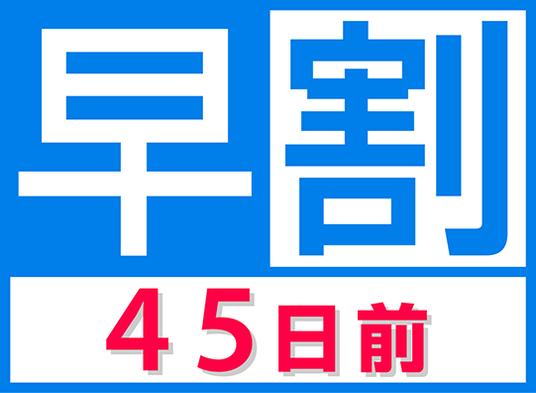 《軽朝食無料》45日前早割プラン★\アパorAカード1%還元/★釜石ホテルマルエ
