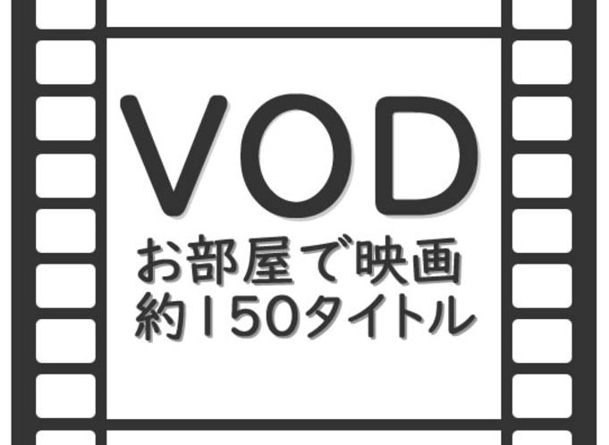 【VOD】お部屋で映画約150タイトル♪お好きなタイミングで観たいシーンから♪1日見放題(有料)