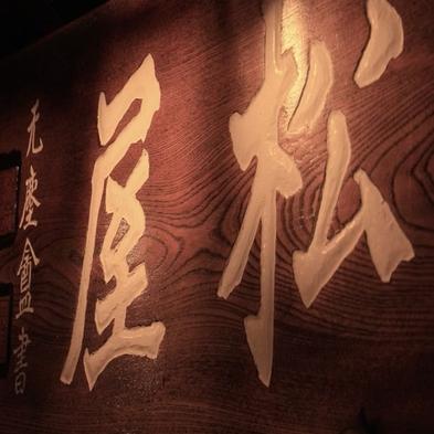 【スタンダード】【1泊2食】信州牛のしゃぶしゃぶがメインの会席プラン
