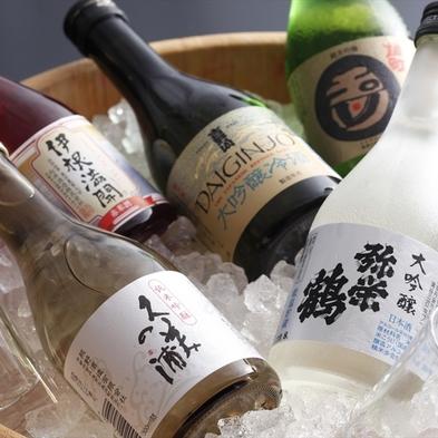 【限定】60歳から大人旅を愉しむ☆乾杯は地酒付き(お食事処〜味な〜)