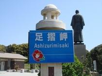 足摺岬と中浜万次郎