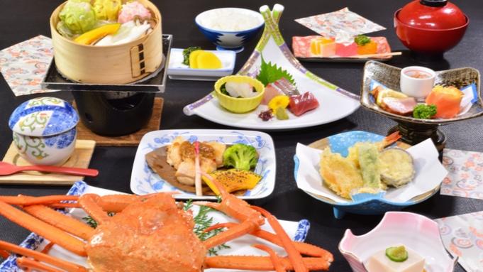 『ベッド利用限定』大山ハーブ鶏と蟹1枚付き会席◆「かけ流し温泉」を手軽に楽しむ