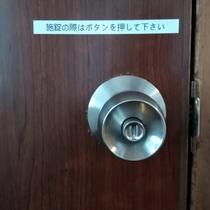 【和室】の円筒錠