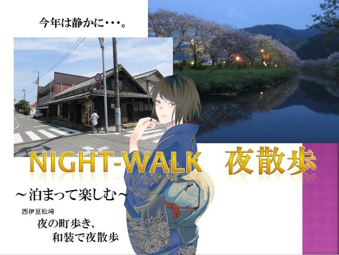 春色町歩き「夜歩き」2021