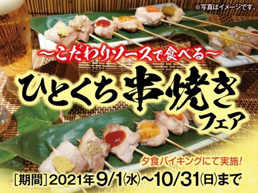 【10月料理フェア】〜こだわりソースで食べる〜 ひとくち串焼きフェア