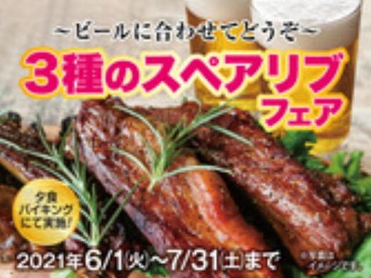 【7月料理フェア】 4種のスペアリブフェア ビールに合わせてどうぞ