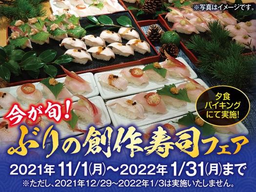 【11月〜1月料理フェア】〜今が旬!〜 ぶりの創作寿司フェア
