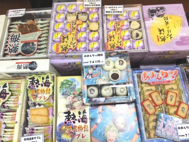 売店(お菓子・お饅頭)