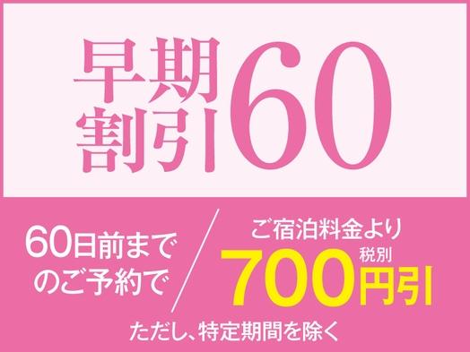 【早割60】飲み放題付バイキングプラン☆60日以上前のご予約でお一人様あたり700円引き