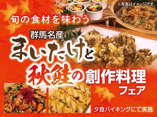 〜旬の食材を味わう 群馬名産まいたけと秋鮭の創作料理フェア〜〜