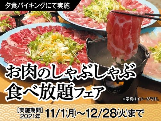 【11月〜12月期間限定】お肉のしゃぶしゃぶ食べ放題フェア!飲み放題付きバイキングプラン
