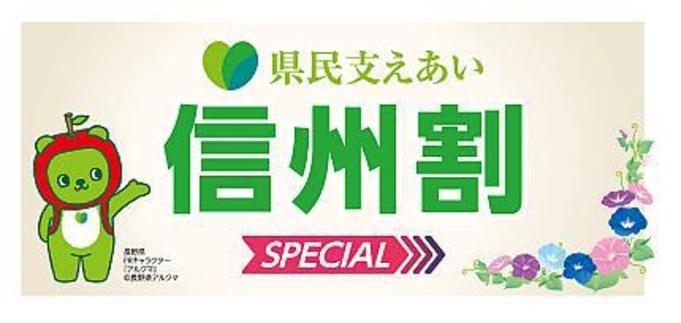 【長野県】県民支えあい 信州割SPECIAL 宿泊割プラン(朝食付)【県民割】