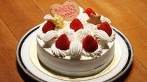 ●有料サービス:ケーキ※イメージ