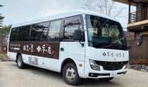 ●送迎:無料シャトルバス(草津温泉バスターミナル/湯畑)