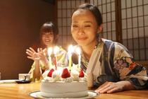 【ケーキ】ケーキ付の記念日プランもございます。