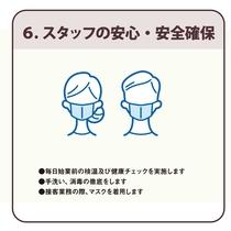 6、「スタッフの安心・安全確保」 始業前の検温・健康チェック・手洗い・消毒・マスクの着用