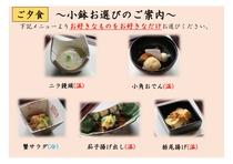 【ご夕食】オーダー制のビュッフェ一例