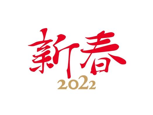 【正月プラン2022】豪華料理で新年のお祝い&初湯は天然温泉で!年末年始のご旅行にも