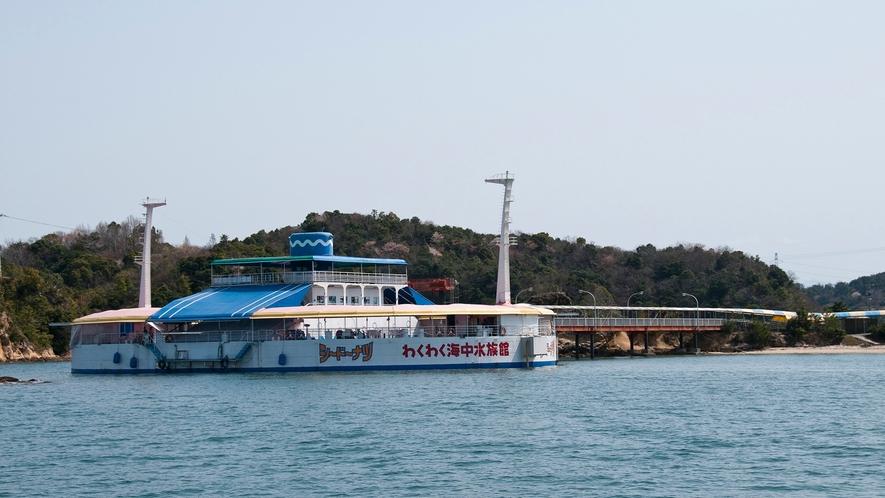 *【周辺観光:わくわく海中水族館シードーナツ】当館より車で約35分。世界初!海に浮かぶ水族館。