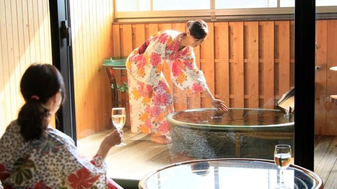 【平日限定】◆ペア割◆1日6室限定の露天風呂付客室が二人でお得に!美味少量▼郷土料理会席