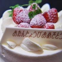 記念日プラン(ケーキイメージ)
