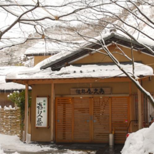 【冬】当館入口