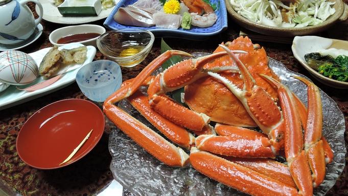 【2食付】身がたっぷり詰まったズワイガニ◆贅沢に丸ごと1匹食す<姿カニプラン>
