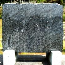 *周辺/与謝野晶子の歌碑がございます。いづくにも/女松の山の裾ゆるく/見ゆる瀬波に鳴る雪解かな