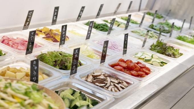 【朝食無料!】☆野菜27種類&果物12種類☆大人気朝食ビュッフェが無料の限定セール!