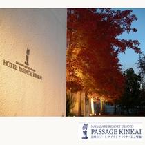 秋の夕暮れのホテルエントランス
